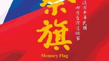 【電影】祭旗 Memory Flag