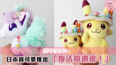 日本寶可夢推出「復活節週邊」~超萌比卡超戴上限定花圈!