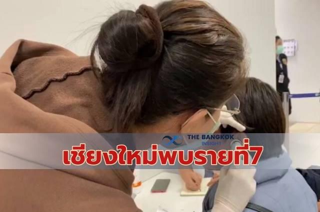 เชียงใหม่พบผู้ต้องสงสัย 'ไวรัสโคโรนา' รายที่ 7 สาวจีนจากเมืองอู่ฮั่น