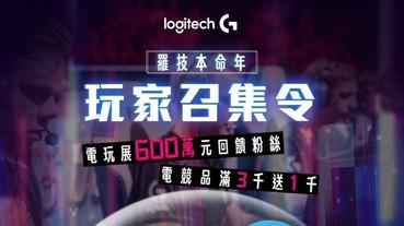 Logitech G933s 高階無線電競耳機上市,同步舉辦線上電玩展,600 萬元辦展預算通通拿來回饋粉絲