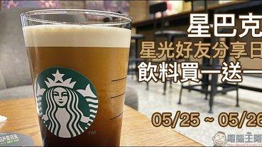星巴克好友分享日飲料買一送一(5/25~5/26)
