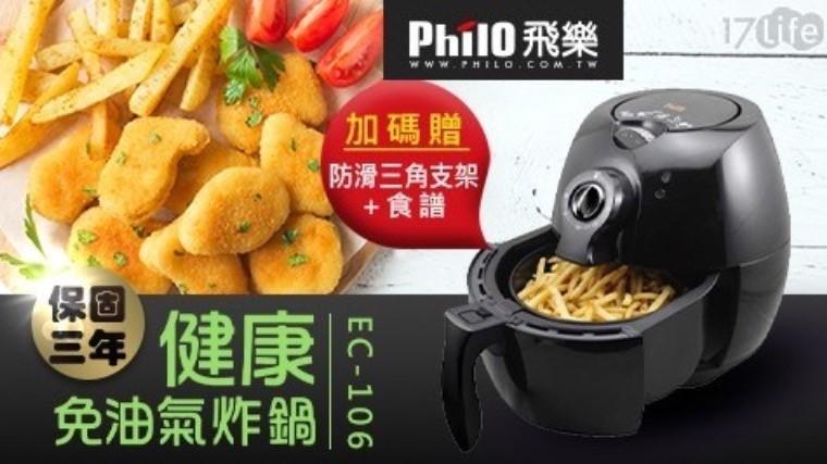 【Philo】EC-106健康免油氣炸鍋 產品介紹