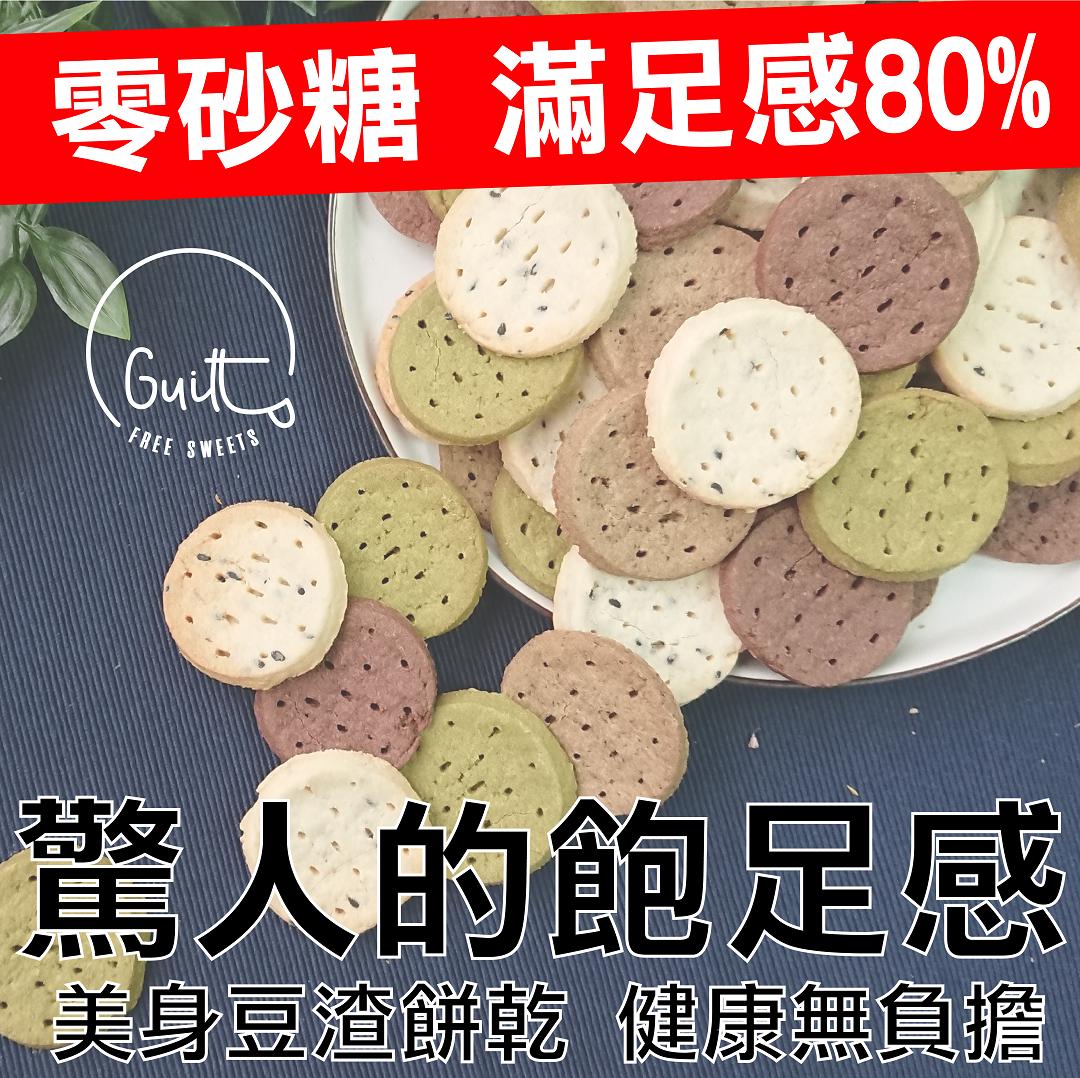 日本人氣美身餅乾