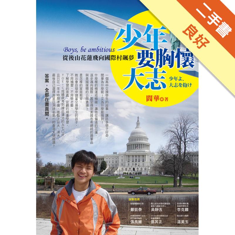 商品資料 作者:閻華 出版社:商周出版 出版日期:20120101 ISBN/ISSN:9789862720974 語言:繁體/中文 裝訂方式:平裝 頁數:240 原價:300 -----------