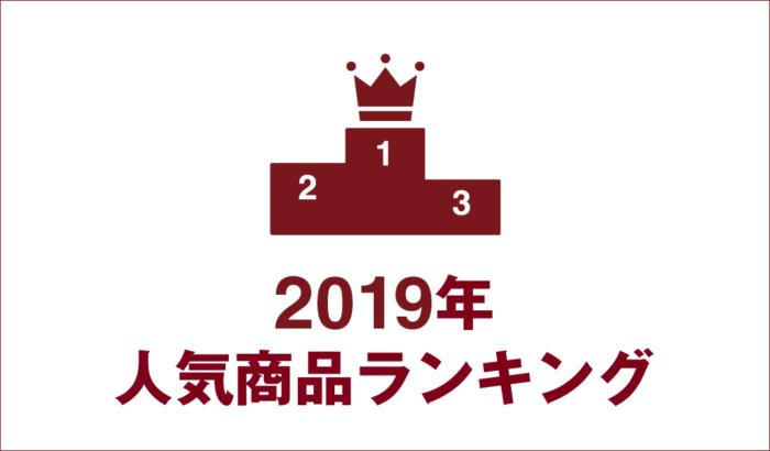 無印良品日本2019熱銷排行