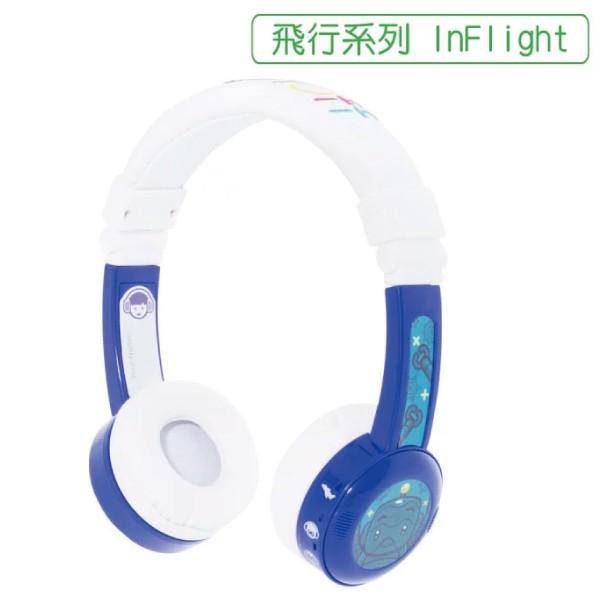 buddyPHONES 兒童安全耳機/可通話/可收折 (飛行折疊 InFlight ) 附收納袋 深海藍【麗兒采家】