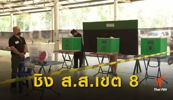 ประชาชนลงคะแนน เลือกตั้งซ่อม ส.ส.เขต 8 เชียงใหม่
