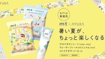 mt × AYURA25周年聯名紀念!文青必備的夏日美妝小物