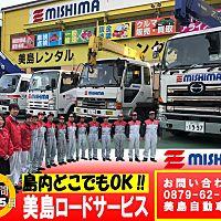 美島自動車株式会社