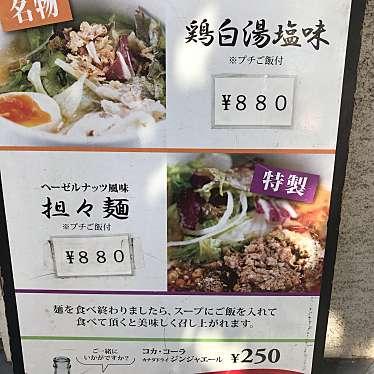 実際訪問したユーザーが直接撮影して投稿した高田馬場ラーメン専門店鶏白湯 蔭山 高田馬場店の写真