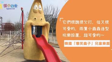 很醜很欠打,但又很可愛的兩隻蟲!韓國Larva「爆笑蟲子」主題公園,大人小孩看到都會瘋掉!