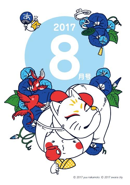 8月ロゴ_入稿.png