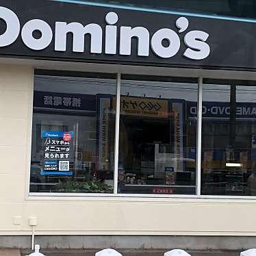 ドミノピザ 松任店のundefinedに実際訪問訪問したユーザーunknownさんが新しく投稿した新着口コミの写真