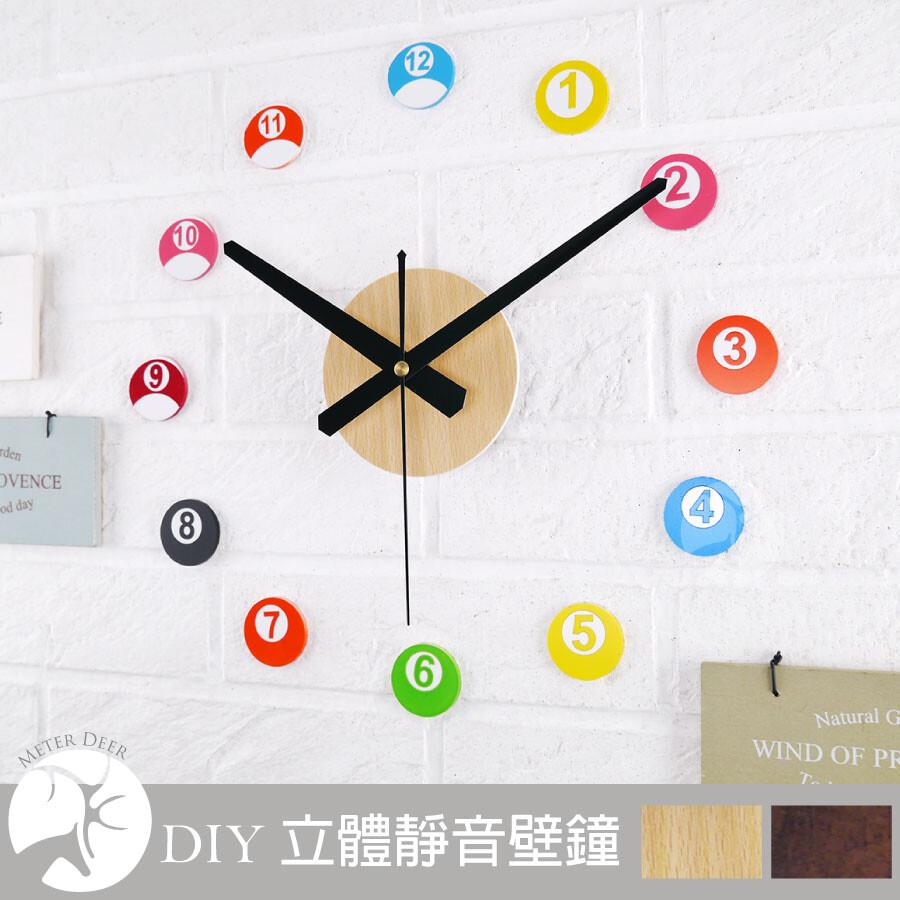 DIY 立體 壁貼 時鐘 彩色 撞球 數字 造型 木紋質感 鐘盤 超靜音掛鐘 運動風 時鐘-米鹿家居