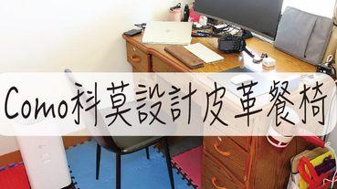 皮革餐椅推薦-Como科莫設計 工業風又帶點簡約風格的餐椅
