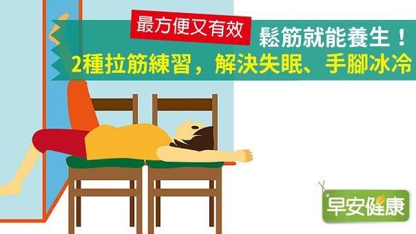 鬆筋就能養生!2種拉筋練習,解決失眠、手腳冰冷