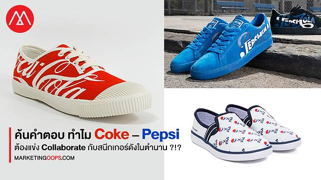 """ดีไซน์ไหนสวยกว่า?! ค้นคำตอบทำไม """"Coke"""" – """"Pepsi"""" ต้องแข่ง Collaborate กับสนีกเกอร์ดัง?!"""