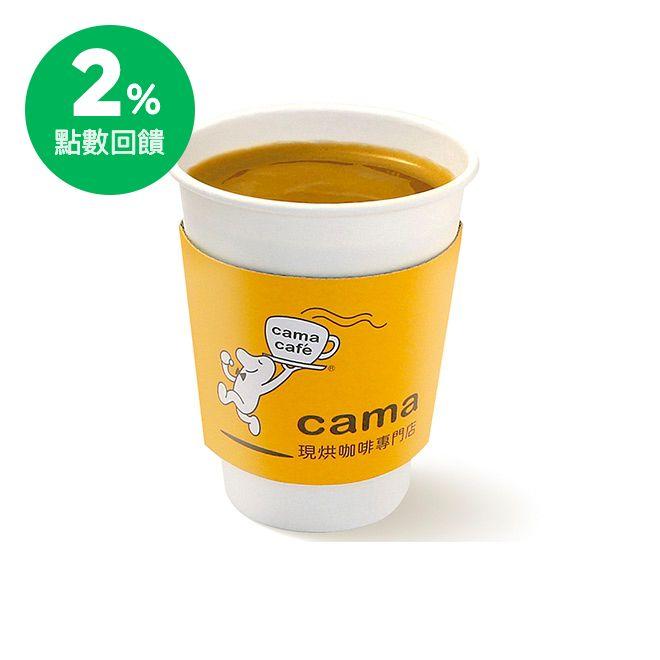 以世界權威咖啡評鑑91分的cama咖啡豆,透過高壓萃取的濃縮咖啡為基底製成,撲鼻的深沉香氣,堅果、焦糖甜韻,加上黑巧克力與鮮切雪松風味,令人回味無窮。 注意事項 1. 本券限兌換券上所載之指定商品,恕