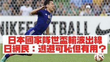 日本隊「逃恥」戰術 引發中日網民討論?