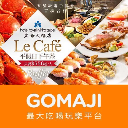 台北【台北老爺大酒店-Le Café咖啡廳】平日下午茶雙人Buffet