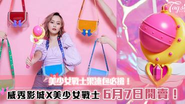 威秀影城 X 美少女戰士聯乘系列,推出超美「美戰果凍包」~美戰迷必搶!