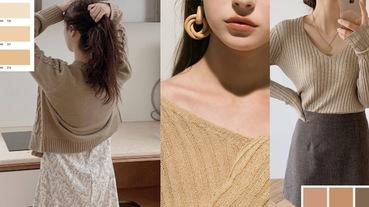 IG狂洗版「奶茶色」、「咖啡系」女孩!2019必學色系穿搭:溫柔感大地色挑品筆記