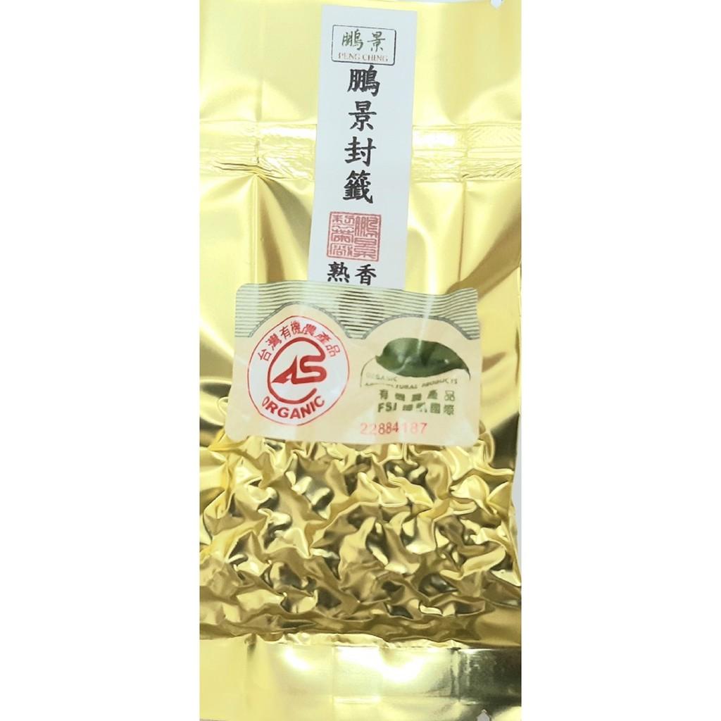 原礦家有機農法-鵬景有機茗茶 食品業登錄字號:B-112813559-00000-3 經FSII台灣有機農產品、 COFCC大陸有機食品、 NAA中華自然農法協會 三項認證通過 規格: 10公克。保存
