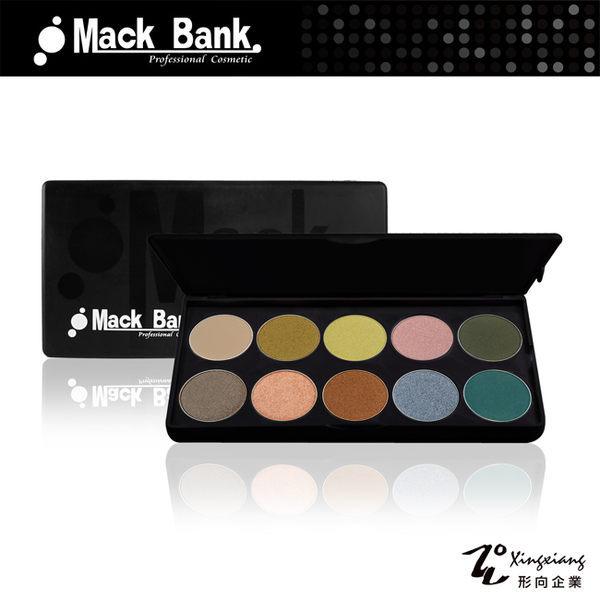 【Mack Bank】M05-06G 極光亮沙 眼影 眼影盤 眼影盒 彩盤組(1組共10色) (形向Xingxiang彩妝 眼妝 眼彩)