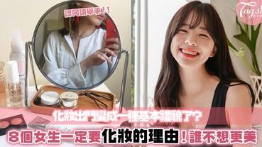 「沒化妝不抬頭看人,化了妝用鼻孔看人」:女生一定要化妝的8大理由,你也認同嗎?