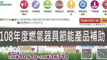 節能產品補助,108年度燃氣器具節能產品補助最高可領2000元 瓦斯爐 熱水器都可申請 | 節能申請補助懶人包