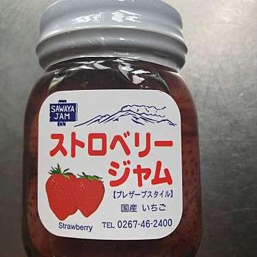 沢屋 軽井沢駅店のundefinedに実際訪問訪問したユーザーunknownさんが新しく投稿した新着口コミの写真