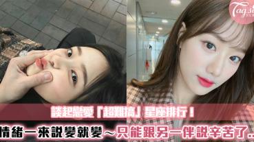 超級情緒化!談起戀愛「超難搞」的星座TOP3~只能說另一伴實在是辛苦了...