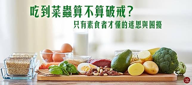 吃到菜蟲算不算破戒?只有素食者才懂的迷思與困擾!