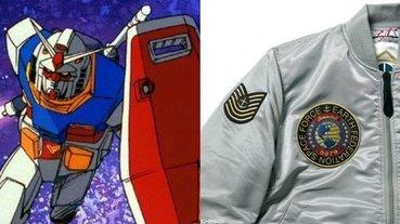 還在跟路人撞飛行外套?鋼彈攜手 Alpha Industries 聯名 MA-1,只在「這兩個地方」發售!