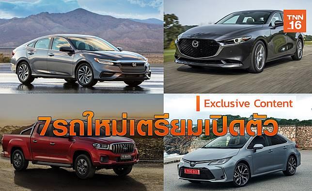 7 รถใหม่เตรียมเปิดตัวในไทยครึ่งปีหลัง