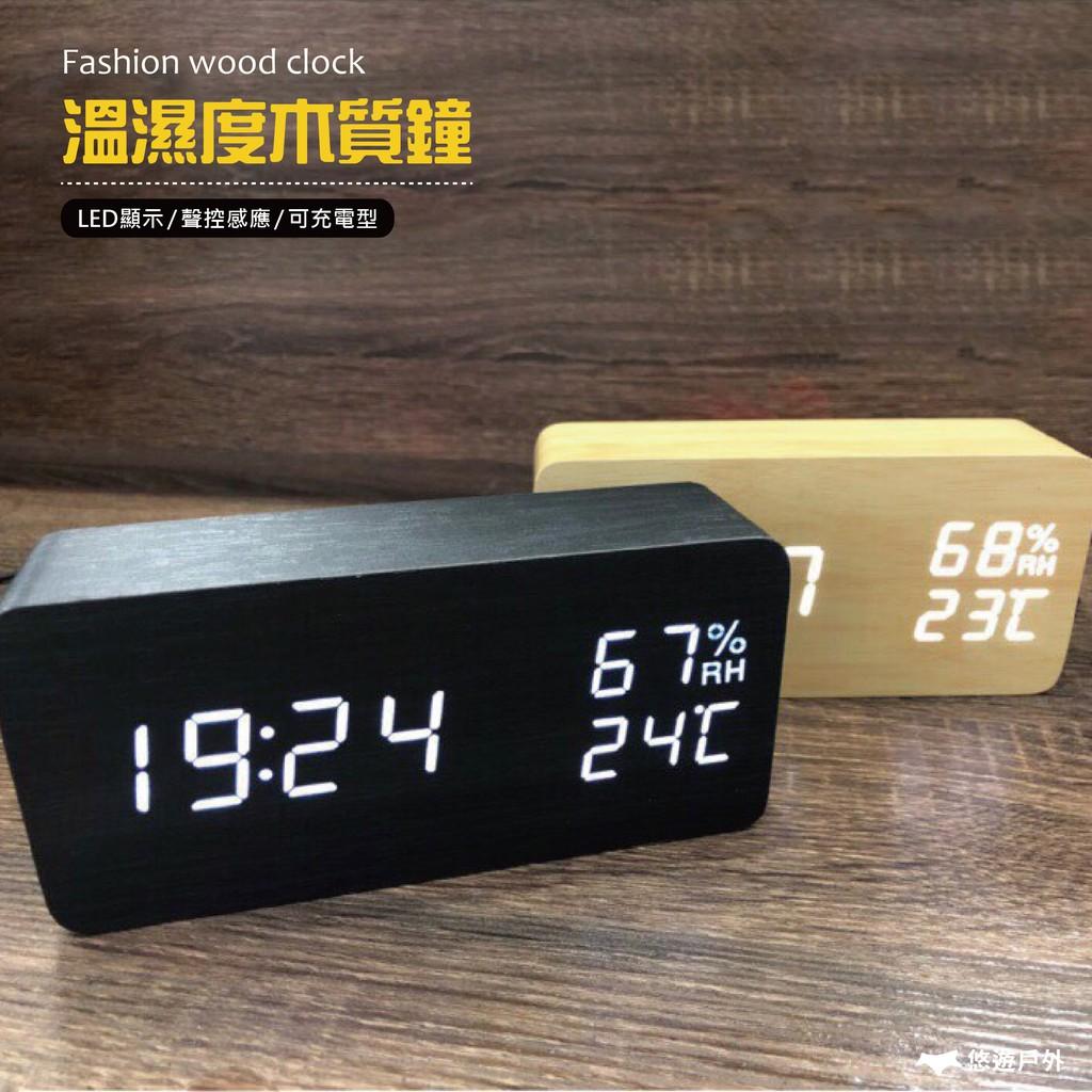 【可充電】暴量訂製加強款可充電溫溼度LED時尚木紋時鐘 方形 迷你 聲控 烘培鬧鐘 溫濕度計 溫度計 創意鬧鐘 木質鐘