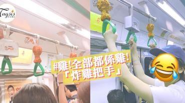 雞!全部都係雞! 首爾地鐵2號線「炸雞把手」~ 感覺車廂都充滿了炸雞的香味!太虐了!