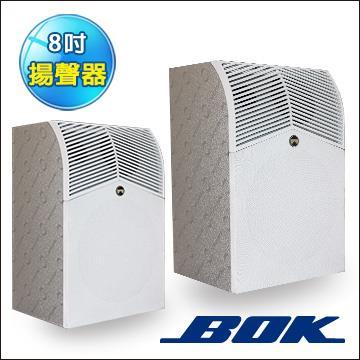 BOK 高級8吋卡拉OK揚聲器(K8白)