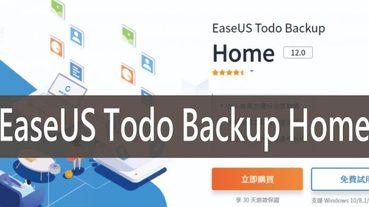 EaseUS Todo Backup Home,免費備份與還原軟體 系統還原好方便   免費軟體推薦