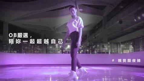 OB嚴選|-5KG視覺顯瘦褲|花式滑冰形象篇