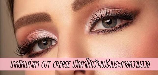 How to แต่งตาด้วยเทคนิค Cut crease เปิดตาให้กว้าง
