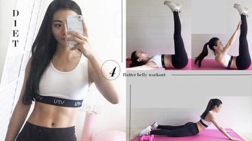 小紅書健身教練超完整「瘦下腹」運動!小腹凸出、腰側贅肉都有解,輕鬆燃燒腹部脂肪!