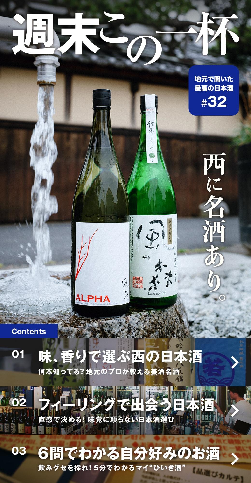 味・香りで選ぶ西の日本酒