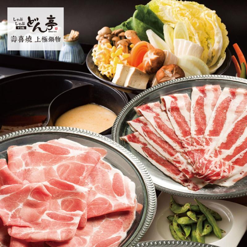 吃到飽:上極火鍋 / 壽喜燒 二選一