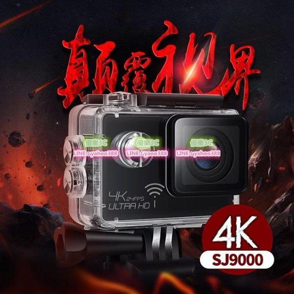 【不二】SJ9000高清4K運動相機防水攝像機wifi微型迷妳旅遊遙控浮潛航拍D