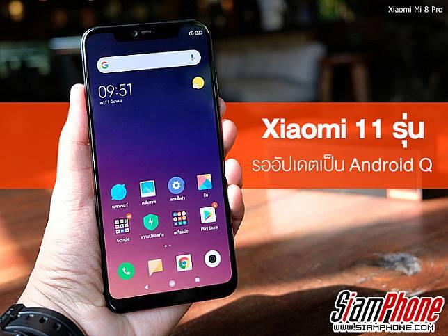 Xiaomi ประกาศ 11 สมาร์ทโฟนกลุ่มแรก ที่พร้อมอัปเดตเป็น Android Q