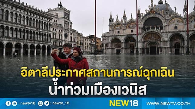 อิตาลีประกาศสถานการณ์ฉุกเฉินน้ำท่วมเมืองเวนิส