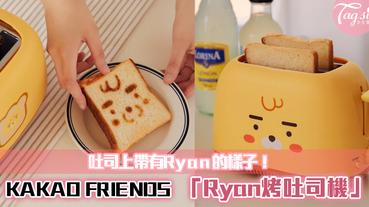 KAKAO FRIENDS 推出超可愛「Ryan烤吐司機」~吐司上會有Ryan的樣子呢!