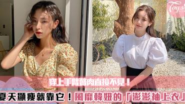 夏天顯瘦就靠它!風靡韓國小姐姐的「澎澎袖上衣」~穿上手臂掰掰肉直接不見!