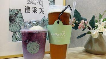 [信義區飲料] 禮采芙 北醫飲料 新店開幕 天然台灣茶在地新鮮水果塔拉朵冰淇淋漂浮飲品 來杯飲料你可以有更任性的選擇!